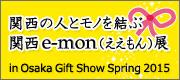 関西e-mon(ええもん)展